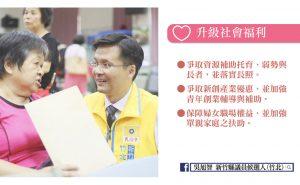 ⑯號-新竹縣議員(竹北)候選人吳旭智政見-升級社會福利