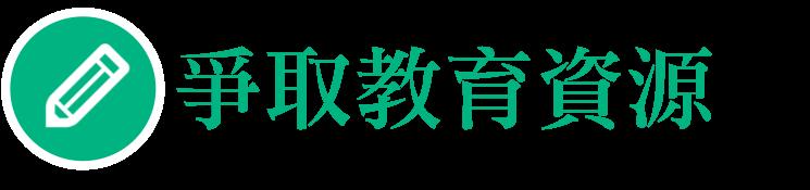 ⑯號-新竹縣議員(竹北)候選人吳旭智政見-爭取教育資源