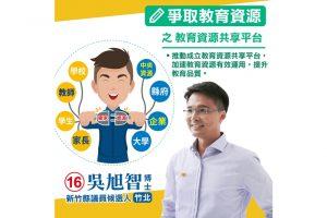 【旭智政見】爭取教育資源-教育資源共享平台