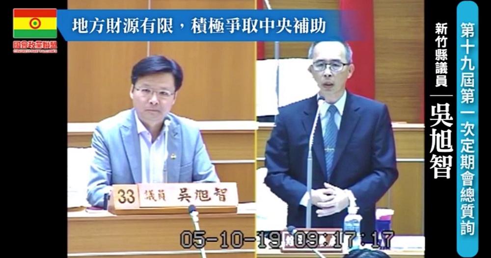吳旭智問政記錄:地方財源有限,積極爭取中央補助