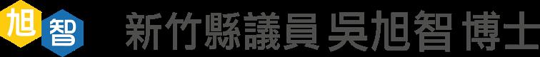 新竹縣議員吳旭智博士官方網站
