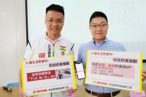吳旭智議員得知民間業者開發一套『校園家長接送app』,馬上積極聯繫並引薦給新竹縣教育處