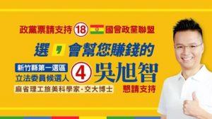 國會政黨聯盟竹縣第一選區立委候選人吳旭智在湖口鄉顯聖宮舉辦競選總部成立大會