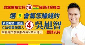 新竹縣立法委員候選人吳旭智博士